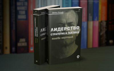 """Из """"Лидерство – стратегия и тактики"""" на Джоко Уилинк"""