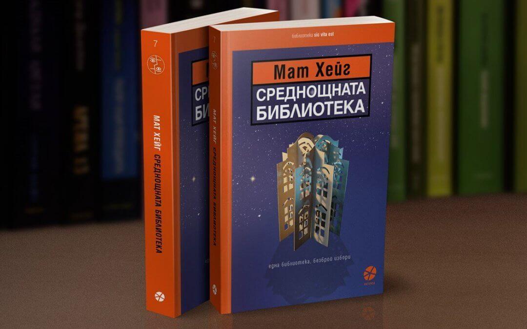 "Из ""Среднощната библиотека"" на Мат Хейг"