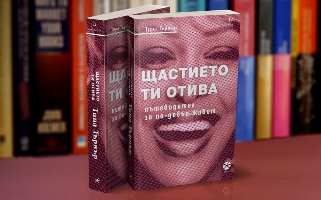 """Из """"Щастието ти отива"""" на Тина Търнър"""