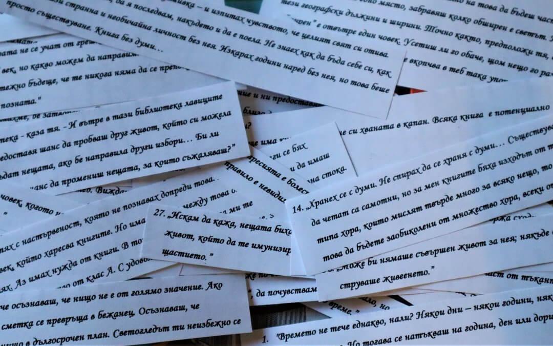 37 любими цитата от книгите на Мат Хейг