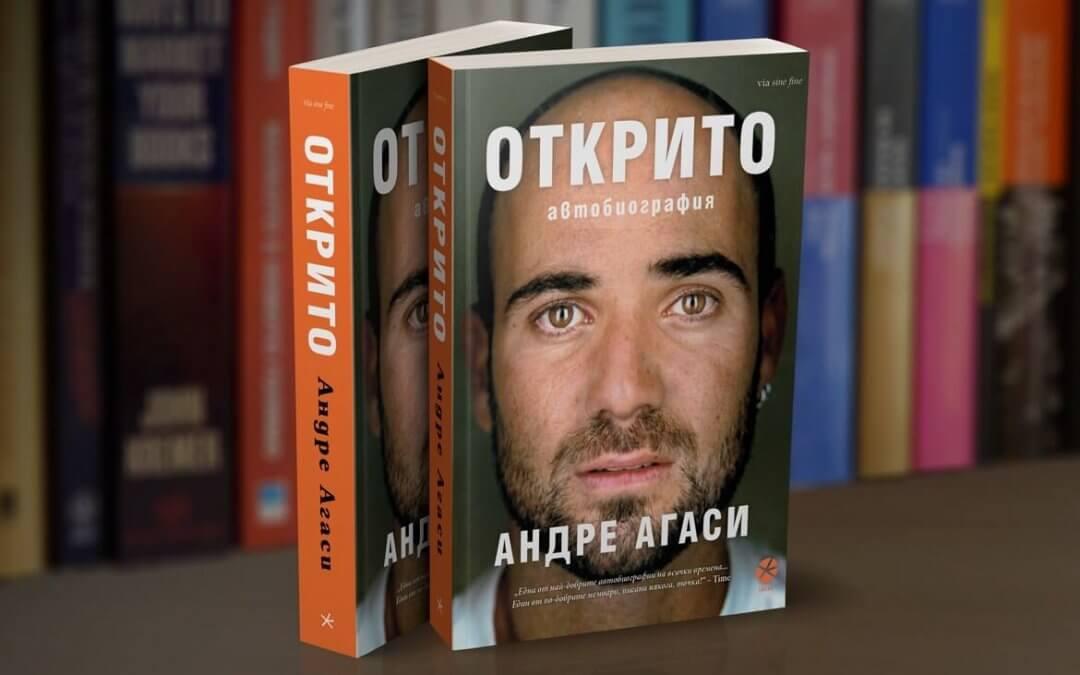 """Из """"Открито"""" на Андре Агаси"""